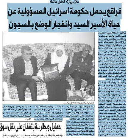 Palestinian government official presenting the plaque to the mother of the terrorist mastermind on March 28, 2011.