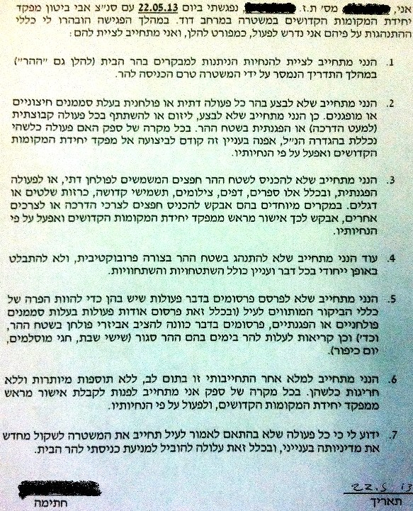 "The ""form"" that Jerusalem Police are requiring orthodox Jews to sign before going to the Temple Mount."