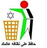 "The Arabic caption reads: ""Help clean the world""."