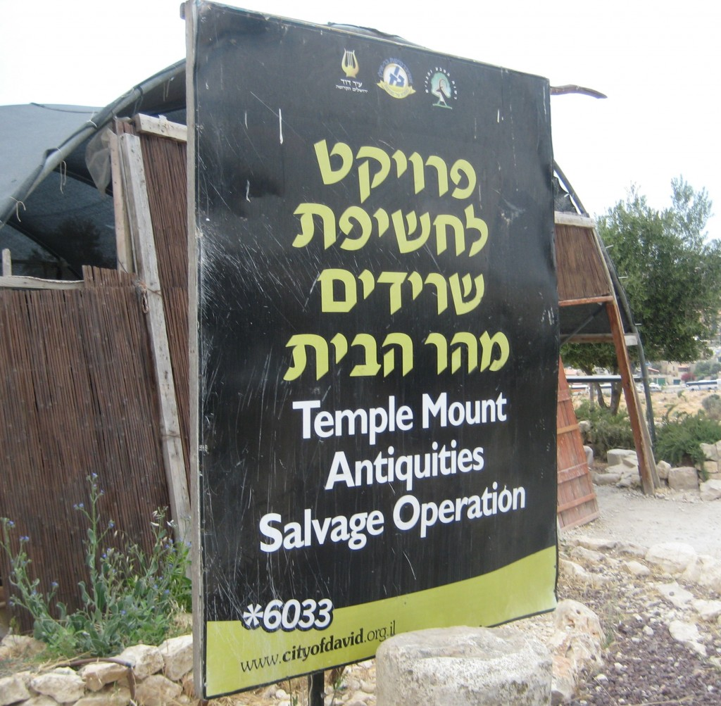 The entrance to the Sifting Facility on the Mt. of Olives.