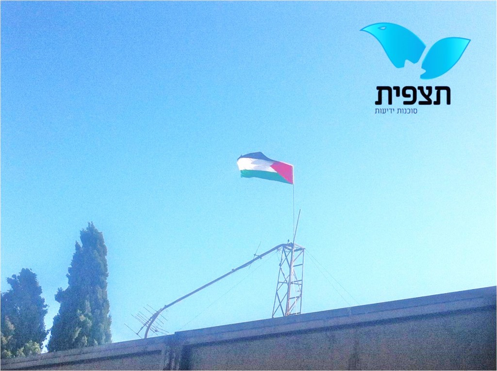 The Palestinian flag flies over a neighborhood of Jerusalem (picture source on picture).