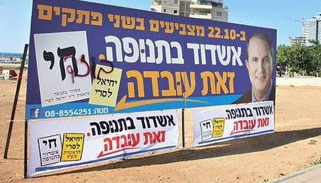 One of thousands of election signs here in Ashdod. This one is for the current mayor Lasri, who is running against the former mayor Silker.