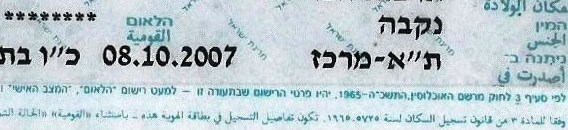 "The bottom part of an Israeli identity card (Teudat Zeut)--the name of the person, birthplace, and picture have been removed. Note the xxxxxxxx beside ""nationality""."
