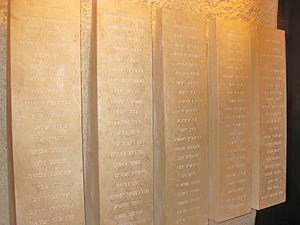 The memorial to those killed and murdered at Kfar Etzion on Mt. Herzl. The name of each person who gave his or her life in there inscribed.