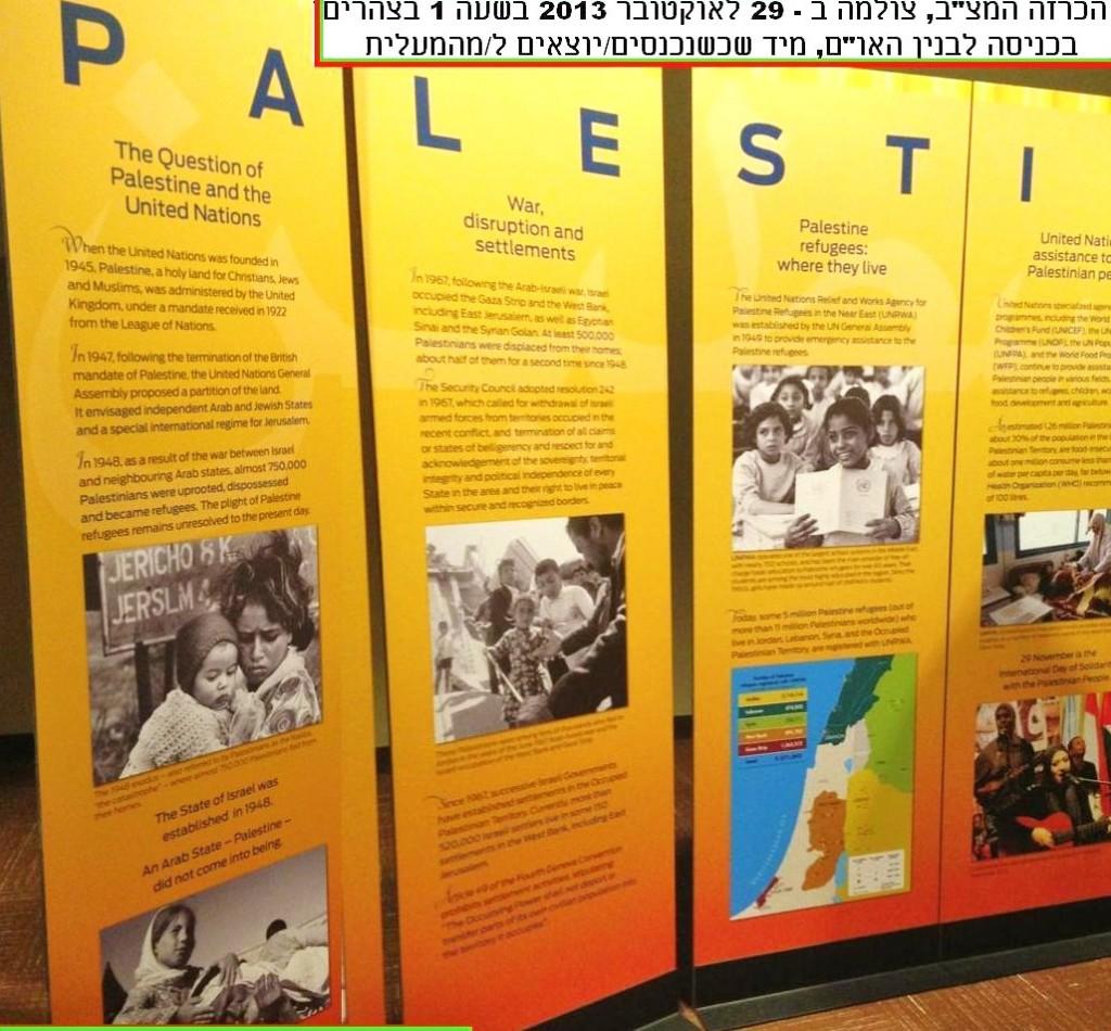 palestinesign