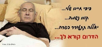 One of many photoshops of Netanyahu--encouraging him to wake up and do something against the missile fire (Image appeared on rotter--creator unknown).