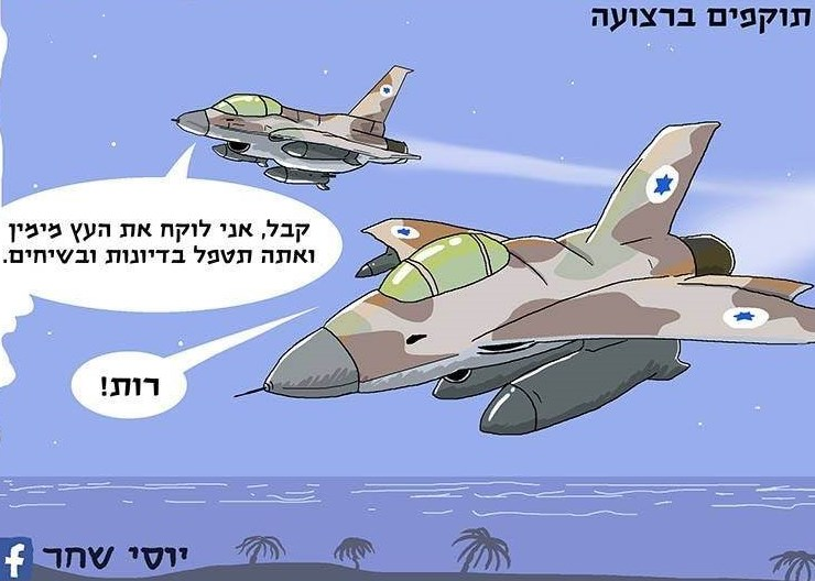 "In this wonderfully apt cartoon, one IAF pilot tells the other ""I'll take the dune and you fire at the bushes."""