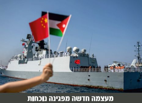 The Changchun 150 in Aqaba yesterday to the accompaniment of Chinese and Jordanian flags.