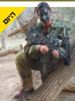 A member of an IDF orthodox women's combat unit.