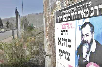 "In addition to the announcement of the memorial, the sign includes a Kahane quote: ""Secure the residents, don't oppress them!"""