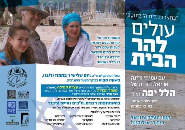 A poster/flyer that has gone up all over Israel. That is Hallal with her parents on the Temple Mount in happier days, and the announcement about next Tuesday's commemorative event.