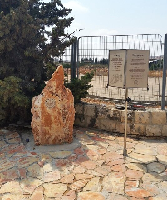 The monument at Ofra.