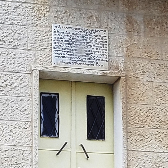 With apologies for the lack of clarity in the picture, it was made on Mt. Girizim in the Samaritan community we visited. The Samaritans are an extremely interesting group--the writing above the door is in ancient Hebrew.