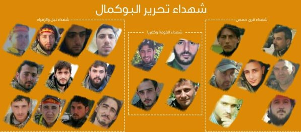Syrian Army soldiers killed in the last week.