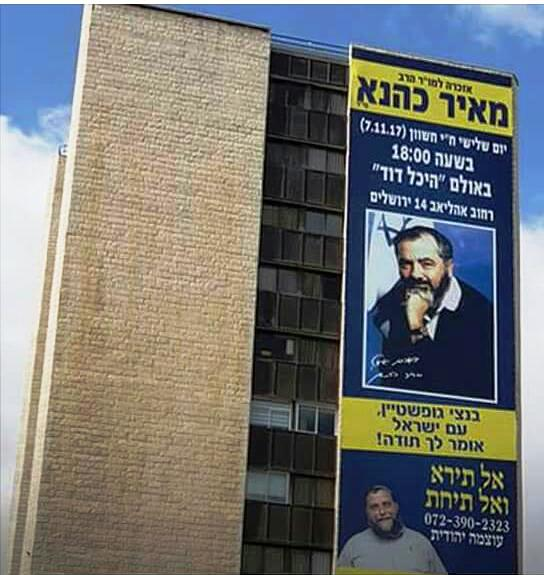 Banners like this one featuring Rabbi Meir Kahane and Benny Gofstein of Levana greeted were draped on hotels in Jerusalem and greeted drivers to the city yesterday.